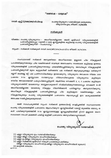 consent letter format in malayalam friday june 3 2011 permission letter in tamil letter