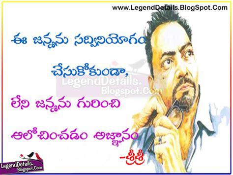 abraham lincoln biography in telugu language sri sri motivational life quotes in telugu legendary quotes