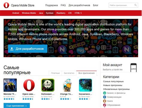 themes opera mobile store opera mobile store заменит nokia store hi tech ua hi tech ua