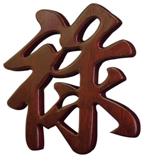 bathroom in chinese characters wooden chinese character wealth asian home decor by china furniture and arts