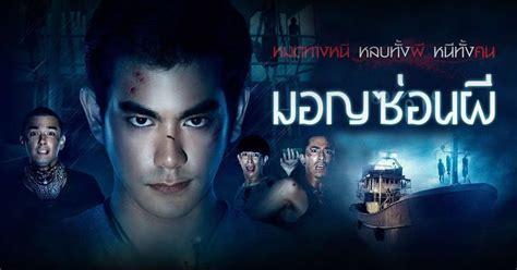 film ghost ship thailand tengok ghost ship thai movie mawardi yunus