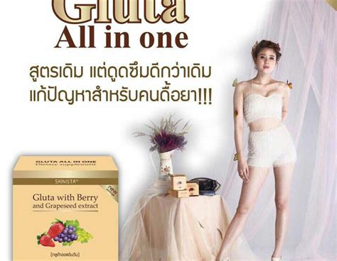 Gluta Berry All In One skinista all in one gluta with berry and grape seed