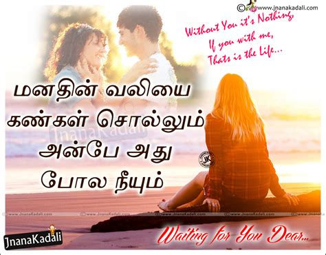 tamil best love lines sad love quotes images pictures in tamil dobre for