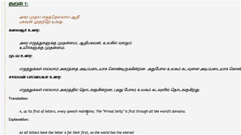 file layout meaning in tamil thirukural meaning in tamil pdf