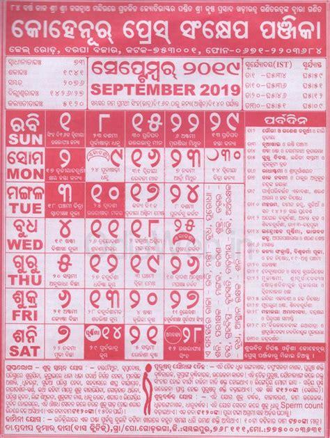 kohinoor calendar september    odia calendar