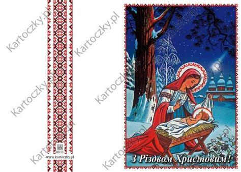 printable ukrainian christmas cards ukrainian christmas cards ukrainian christmas easter