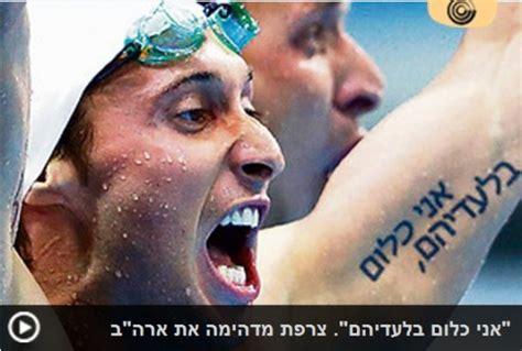 tattoo removal israel israel news algemeiner