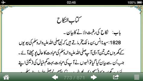 Sahih Hadith In Urdu   urdu hadees sahih bukhari premium free app alliance