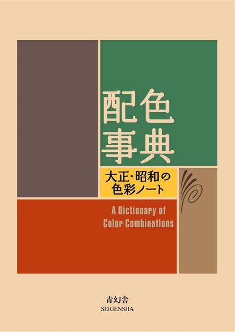 layout source book a dictionary of color combinations by sanzo wada 1930s