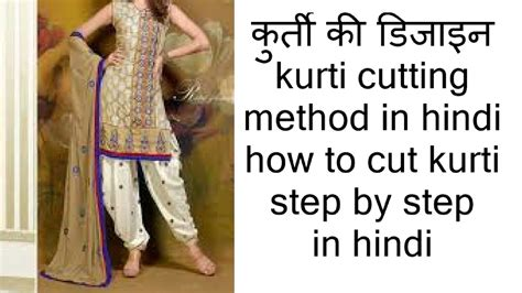plazo cutting step by step in hindi क र त क ड ज इन kurti cutting method in hindi how to