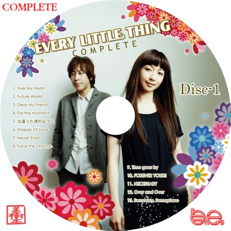 best every every thing every best single complete 自己れ べる