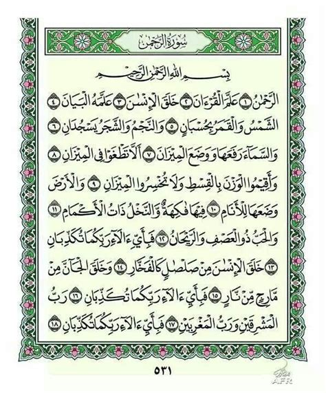 download mp3 qur an surat ar rahman surah ar rahman pedoman muslimin pinterest