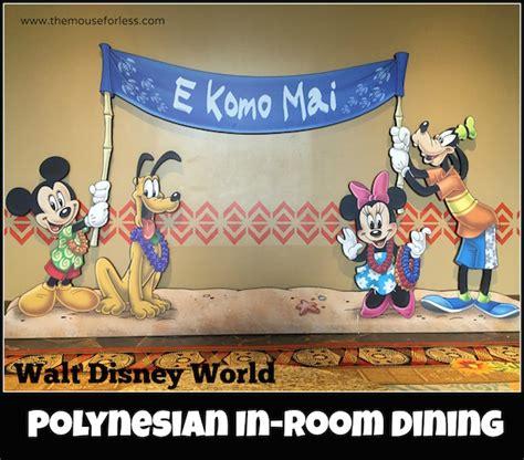 in room dining menu disney s polynesian in room dining menu walt