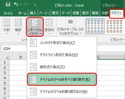 change layout of excel pivot table excel ピボットテーブルを横並びにレイアウト変更する方法 ホームページ制作のサカエン 墨田区