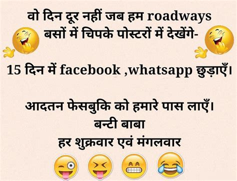 Whatsapp Jokes Whatsapp Joke With Image Hellomasti