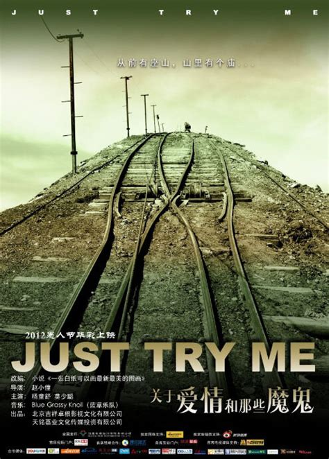 Just Try 2 photos from just try me 2012 poster 2
