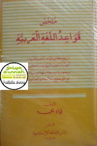 Ilmu Nahwu Sharaf Praktis2 Buku kitab mulakhkhas qawaid al lughah al arabiyyah nahwu