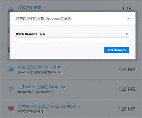 dropbox red x 教學 七大祕技 免費增加 dropbox 空間 三嘻行動哇 yipee