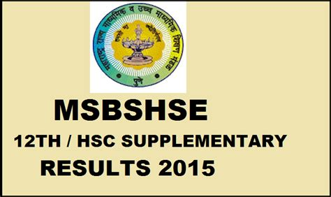 supplementary 1 year result 2015 maharashtra hsc 12th supplementary result 2015