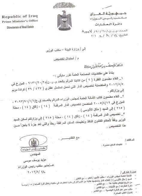 Allied Bank Letterhead Robinson Exclusive Iraqi Ally Of Israel Dispossessed Of His Home He Says By Iraqi Pm