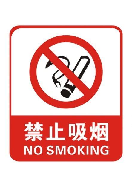 no smoking sign in word no smoking in beijing jasmine tea jiaozi