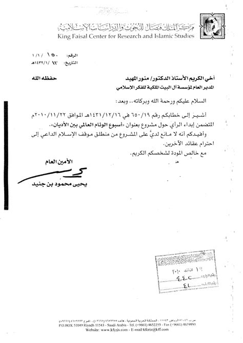 Official Letter In Arabic 187 Letters Of Support