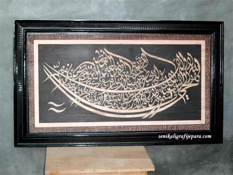 Set Kaligrafi Ayat Kursi I 3 Pcs kaligrafi ayat kursi ukir perahu seni kaligrafi ukir jepara