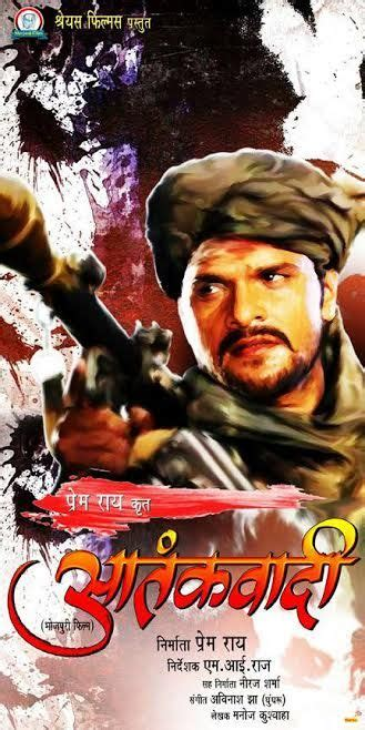 ganesh yadav actor wikipedia khesari lal yadav bhojpuri movie aatankwadi 2017 wiki