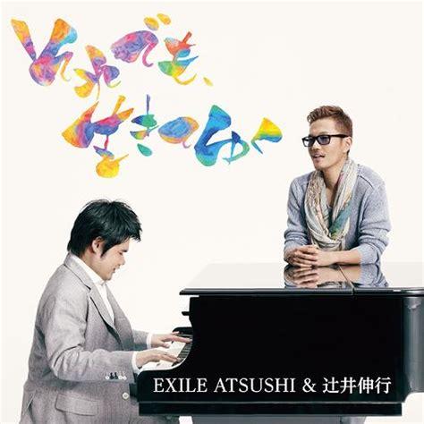 real exile lyrics exile atsushi singer jpop