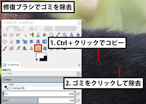 design flyer gimp design flyer gimp 拡大 縮小ツールと修復ブラシツール gimp ギンプ の使い方 カフィネット