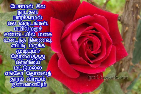 tamil friends kavithai school life tamil kavithaigal tamil linescafe com