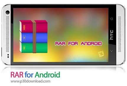 rar for android دانلود rar for android v5 60 build 49 نرم افزار موبایل مدیریت فایل ه