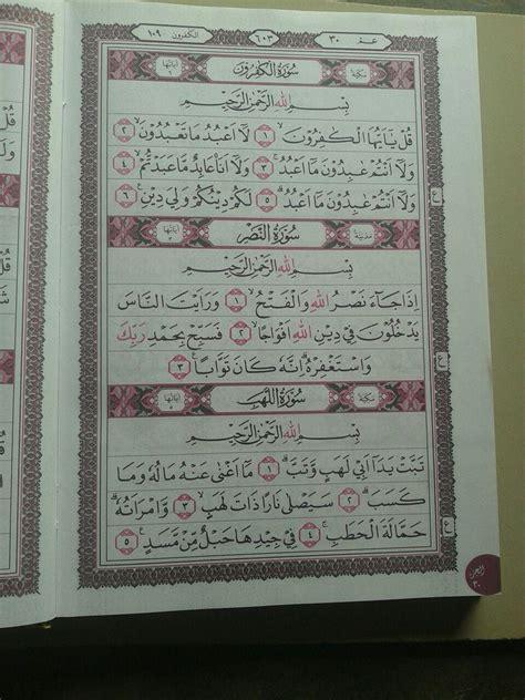 Mushaf Al Quran Terjemah A4 Coklat al qur an mushaf samsia 15 baris khot utsmani ukuran a4 toko muslim title
