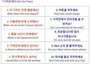 at the station and on the korean vocabulary
