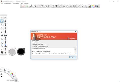 sketchbook pro exe autodesk sketchbook pro 7 7 2 1 portable by portablewares