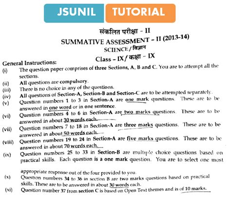 jsunil tutorial questions cbse sanskrit sle papers class 10 term 1