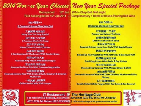 crc restaurant new year package jt restaurant the heritage club s malaysian foodie