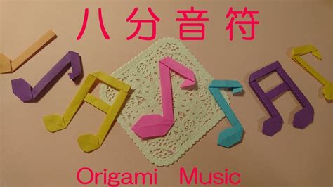 Origami Song - 音楽摺紙 八分音符 origami eighth note