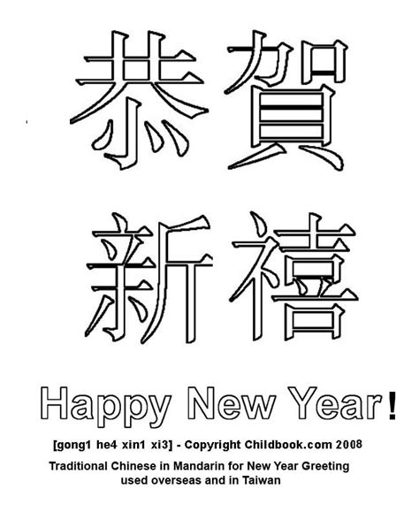 new year greeting pronunciation coloring pictures graphics and characters in