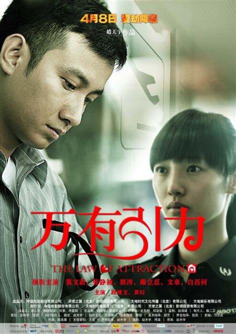 film china lawas photos from the law of attraction 2011 movie poster