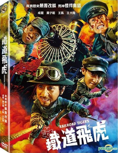 Tiger Boy Dvd Version yesasia railroad tigers 2016 dvd subtitled taiwan version dvd 成龍 ジャッキー チェン