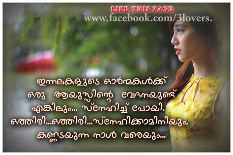 Images Of Love Quotes In Malayalam | love failure quotes in malayalam quotesgram