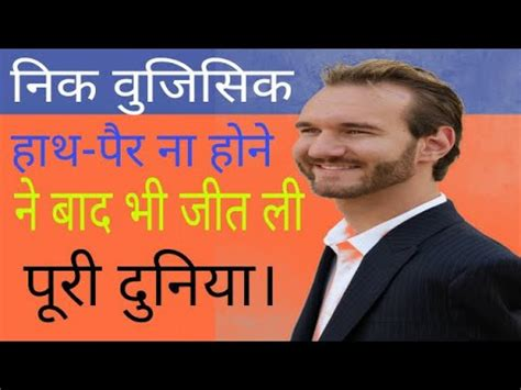 biography of nick vujicic in hindi biography of nick vujicic in hindi urdu motivational