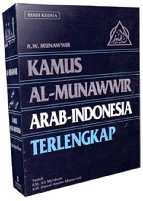 Kamus Al Munawir Arab Indonesia Terlengkap Original kamus bahasa arab indonesia al munawwir aplikasi