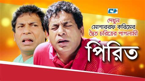 bangla natok pirit bangla natok mosharraf korim nisha chomki