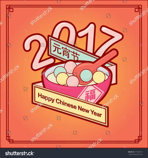 new year festive vector card with lanterns new year card translation happy stock vector