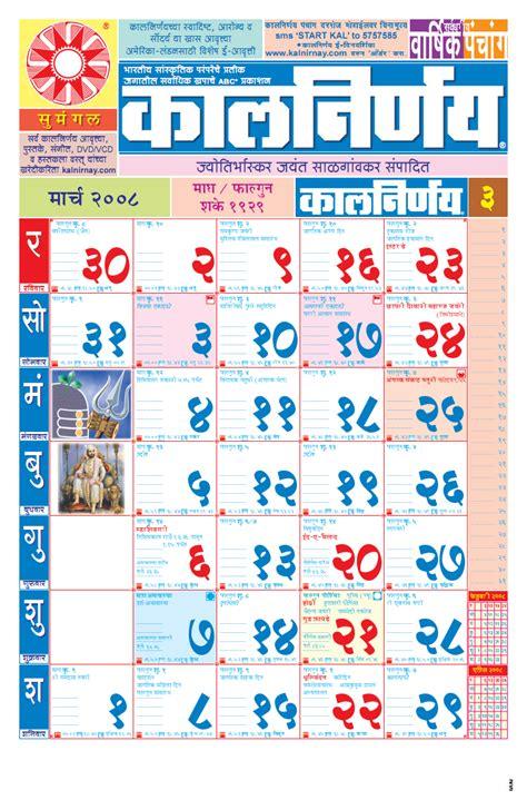 E Calendar Kalnirnay 2017 Kalnirnay January 2017 Calendar Template 2016