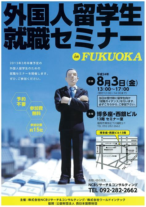 Fukuoka Jobb by 外国人留学生就職セミナーin Fukuoka Seminar For International