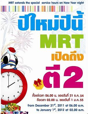 mrt operating hours new year mrt operating hours on new year 28 images mrt