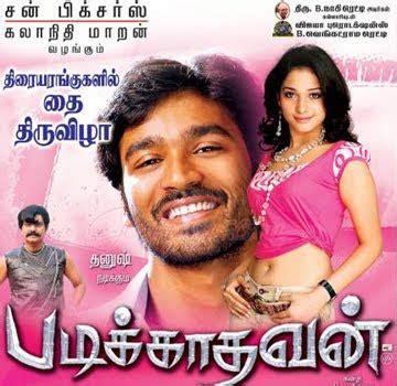 padikathavan movie songs tamil songs padikathavan songs mp3 2009